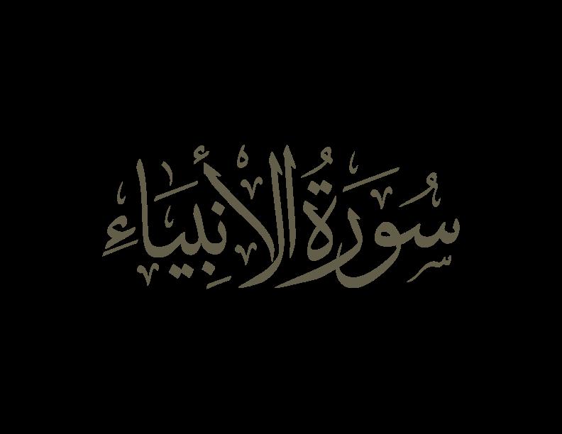 Enbiyâ