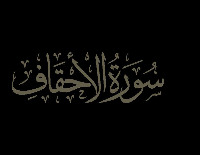 Ahkaf