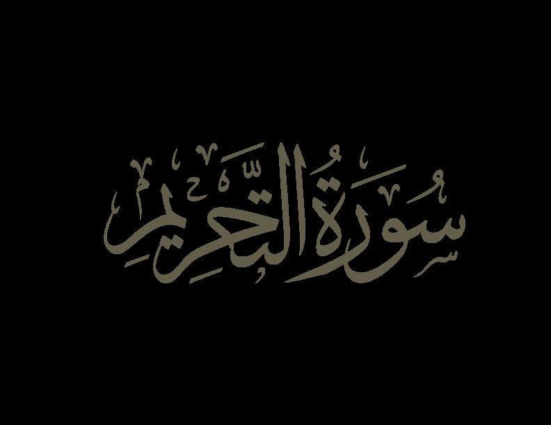 Tahrim